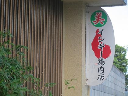 120722tane-minokichi.jpg