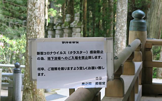 200524koyasan7.JPG