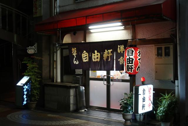 200922fukuyama-jiyu1.JPG